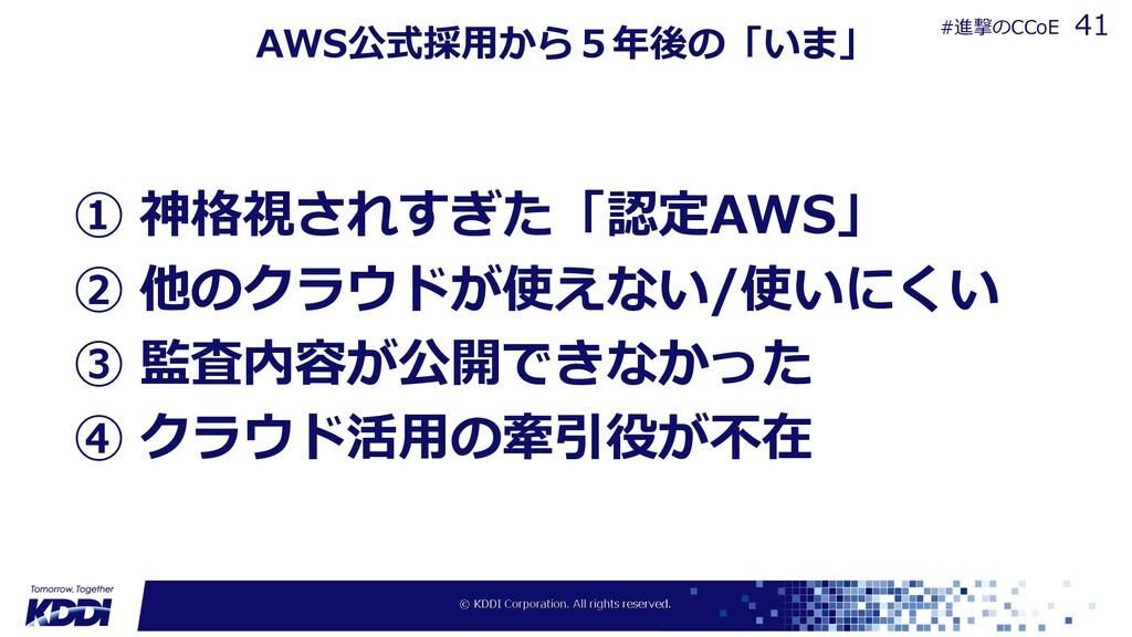 AWS公式採⽤から5年後の「いま」 ① 神格視されすぎた「認定AWS」 ② 他のクラウドが使え...