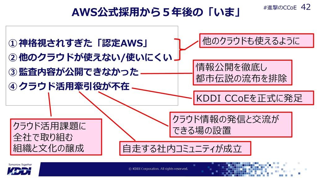 AWS公式採⽤から5年後の「いま」 ①神格視されすぎた「認定AWS」 ②他のクラウドが使えない...