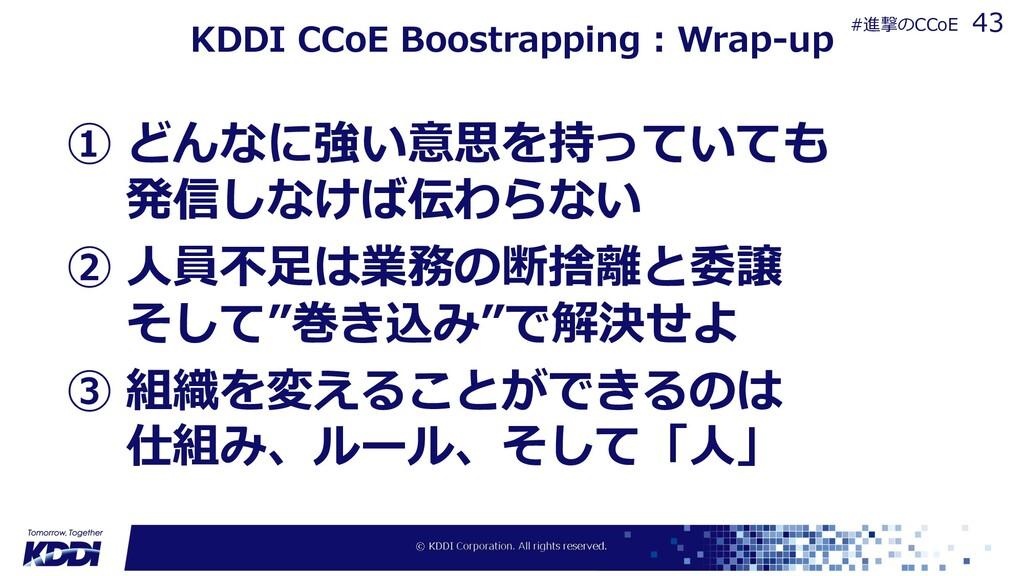 KDDI CCoE Boostrapping : Wrap-up ① どんなに強い意思を持って...
