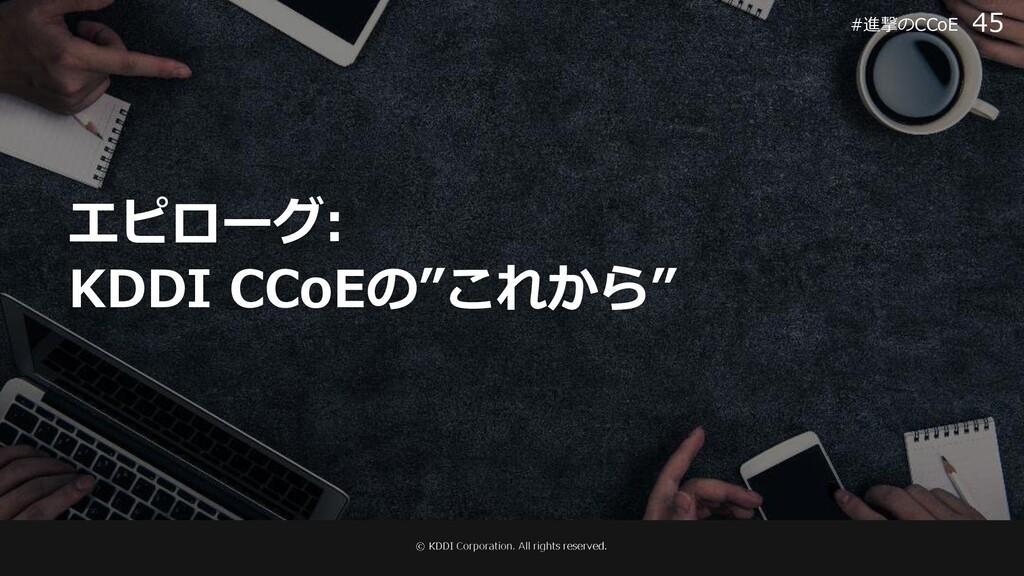 """エピローグ: KDDI CCoEの""""これから"""" 45 #進撃のCCoE"""