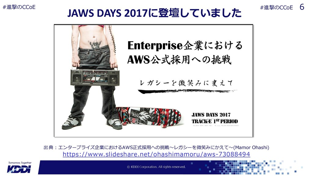 JAWS DAYS 2017に登壇していました https://www.slideshare....