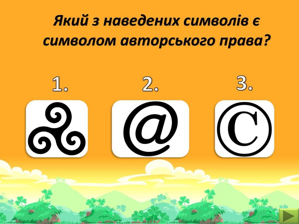 Який з наведених символів є символом авторськог...