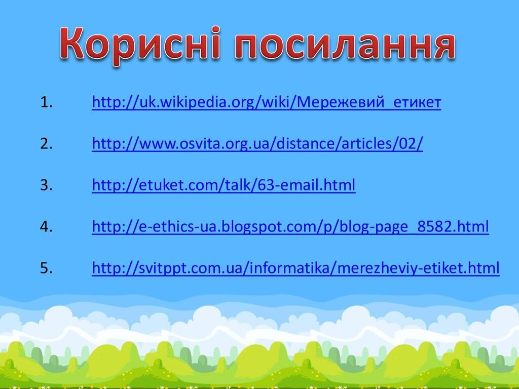 1. http://uk.wikipedia.org/wiki/Мережевий_етике...