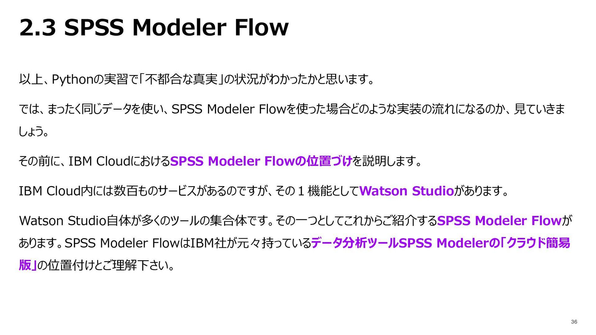 2.3 SPSS Modeler Flow 以上、Pythonの実習で「不都合な真実」の状況が...