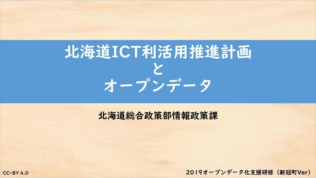 CC-BY 4.0 CC-BY 4.0 北海道ICT利活用推進計画 と オープンデータ 北海道...