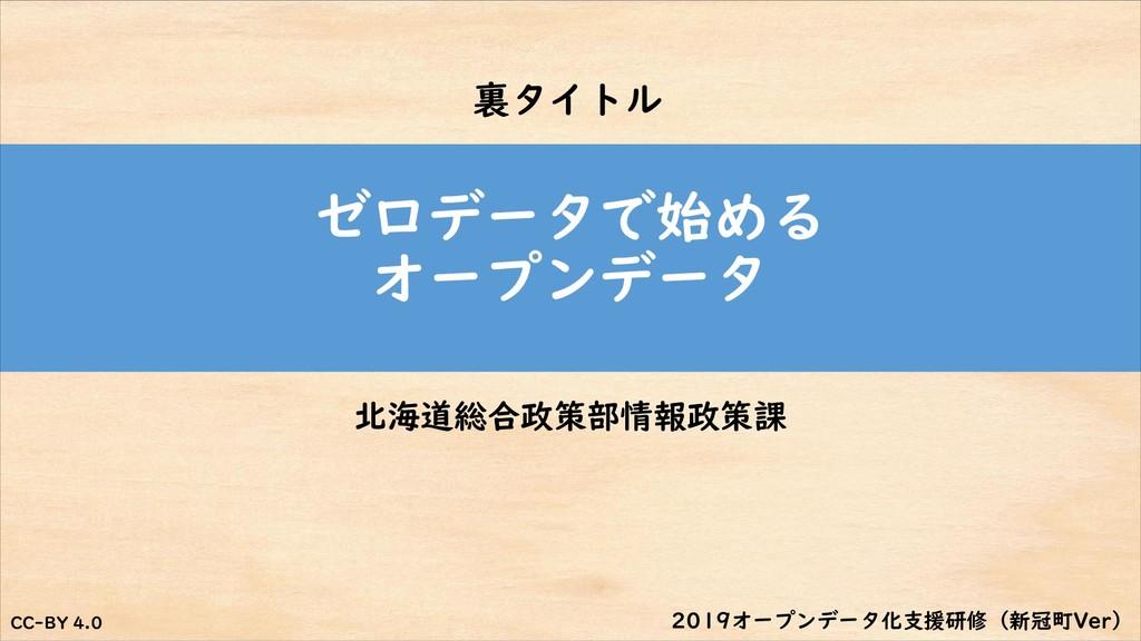 CC-BY 4.0 CC-BY 4.0 ゼロデータで始める オープンデータ 北海道総合政策部情...