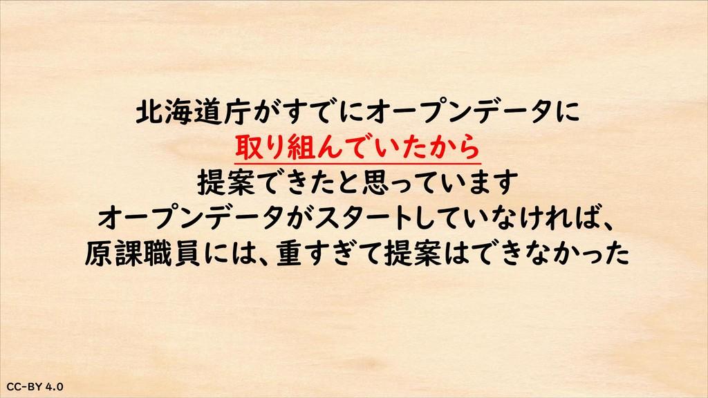 CC-BY 4.0 CC-BY 4.0 北海道庁がすでにオープンデータに 取り組んでいたから ...