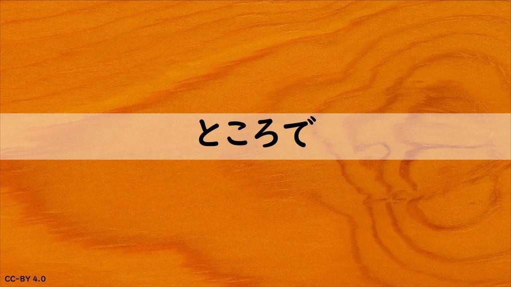 CC-BY 4.0 CC-BY 4.0 ところで