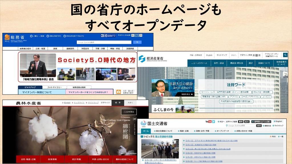CC-BY 4.0 CC-BY 4.0 国の省庁のホームページも すべてオープンデータ