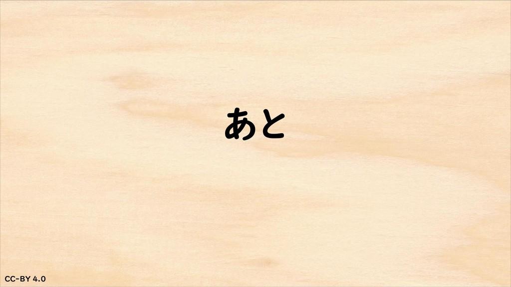 CC-BY 4.0 CC-BY 4.0 あと