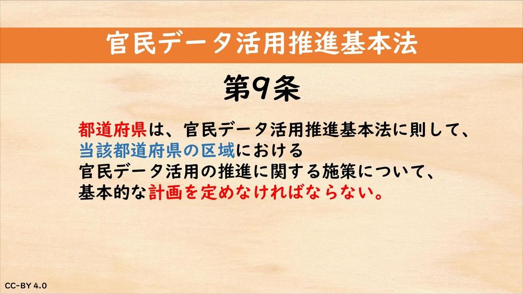 CC-BY 4.0 CC-BY 4.0 官民データ活用推進基本法 第9条 都道府県は、官民デー...