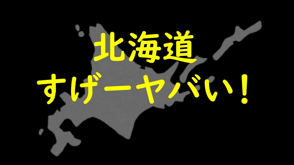 CC-BY 4.0 北海道 すげーヤバい!