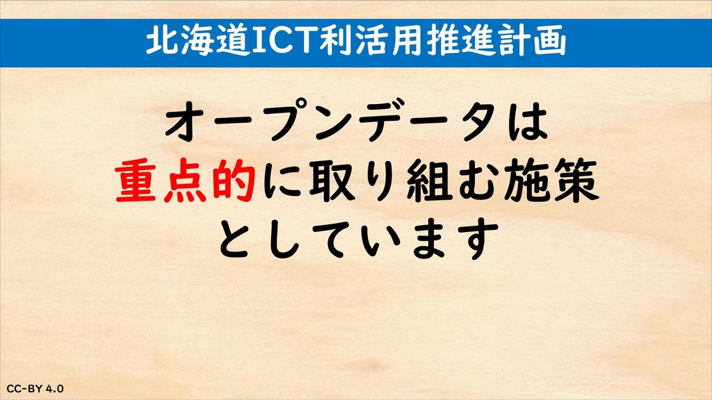 CC-BY 4.0 CC-BY 4.0 北海道ICT利活用推進計画 オープンデータは 重点的に...