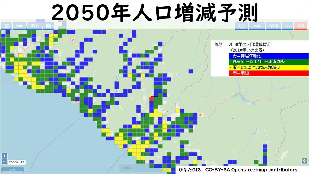 CC-BY 4.0 2050年人口増減予測 ひなたGIS CC-BY-SA Openstree...