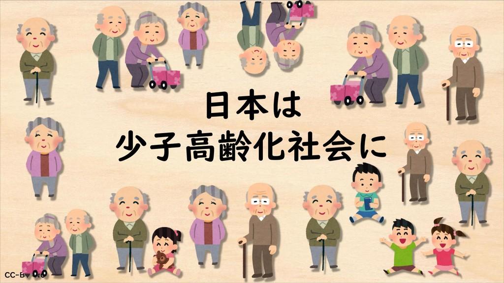 CC-BY 4.0 CC-BY 4.0 日本は 少子高齢化社会に