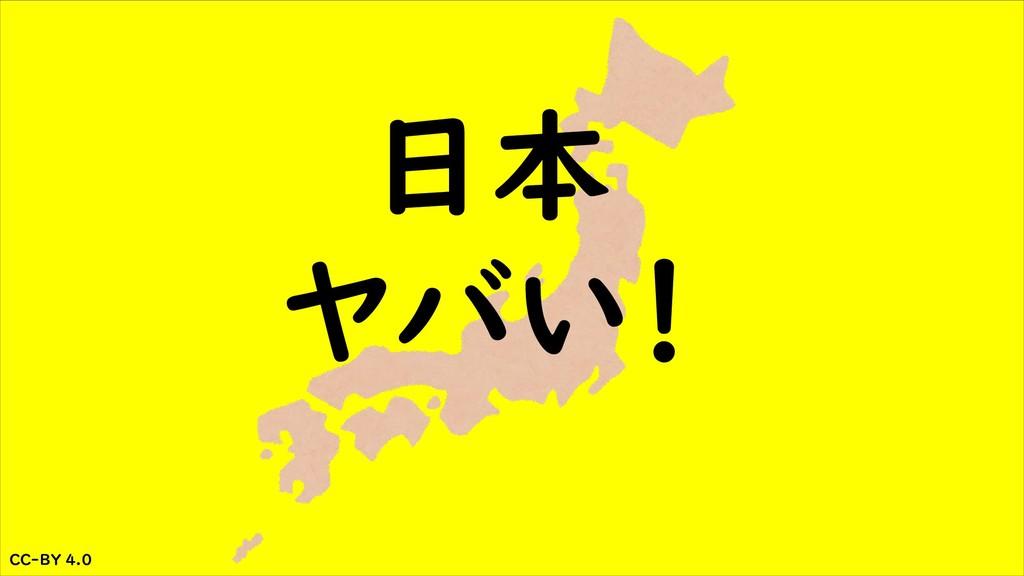CC-BY 4.0 日本 ヤバい!