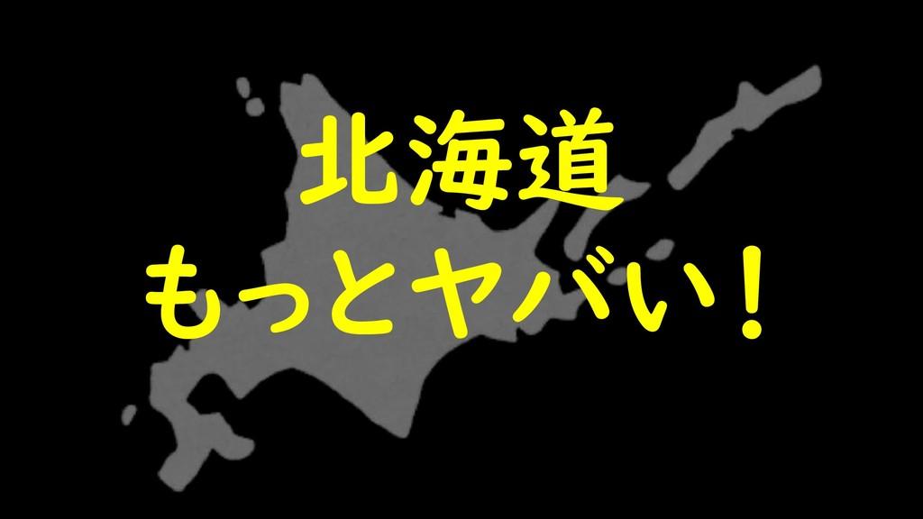CC-BY 4.0 北海道 もっとヤバい!