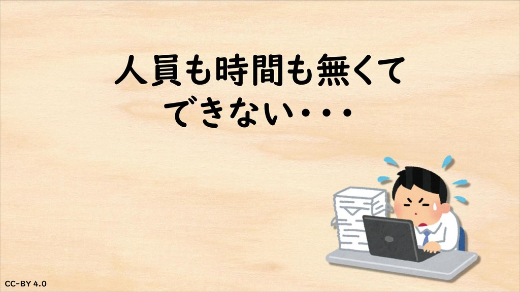 CC-BY 4.0 CC-BY 4.0 人員も時間も無くて できない・・・