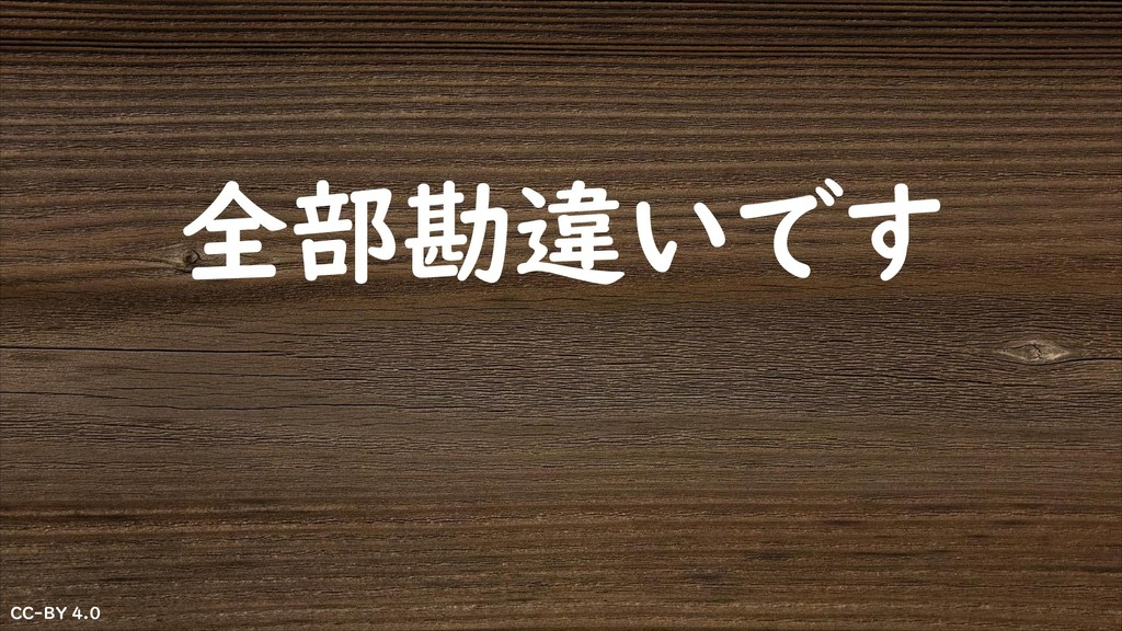 CC-BY 4.0 CC-BY 4.0 全部勘違いです