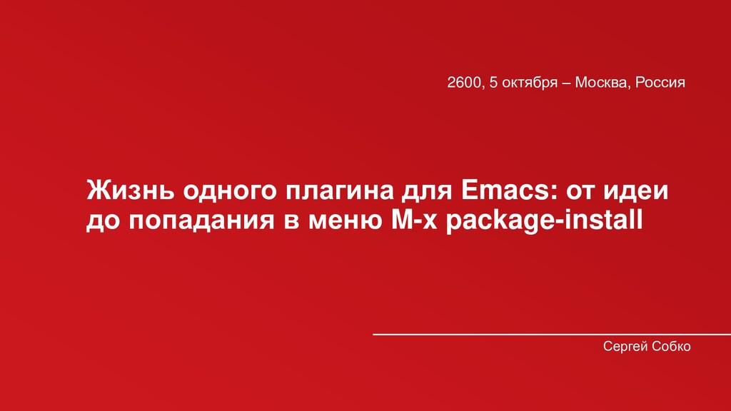 Жизнь одного плагина для Emacs: от идеи до попа...