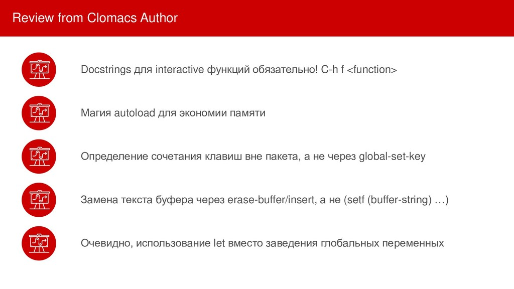 Review from Clomacs Author Docstrings для inter...