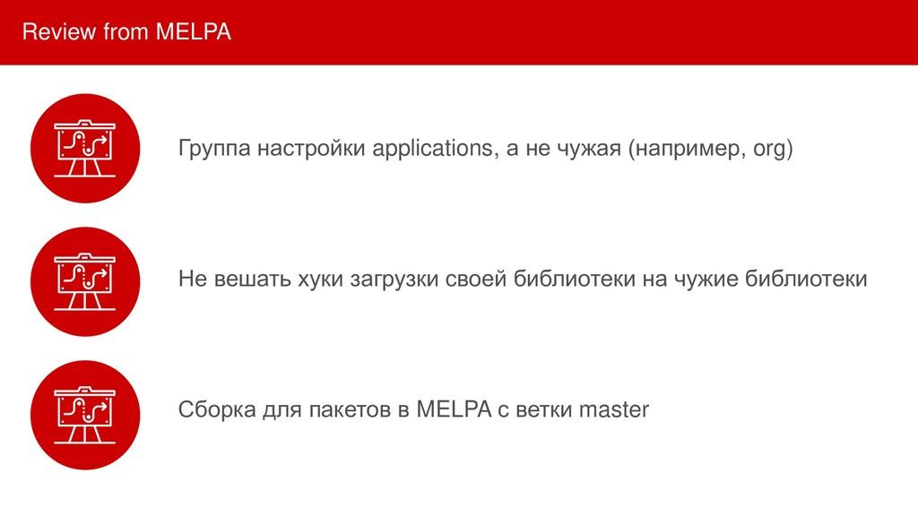 Review from MELPA Группа настройки applications...