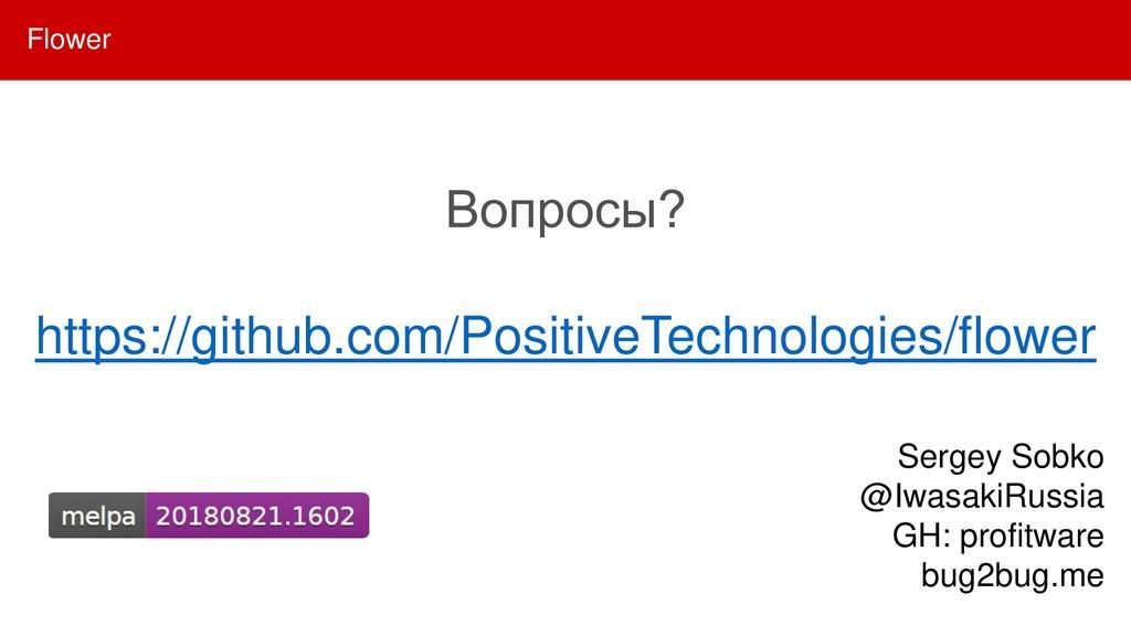 Вопросы? https://github.com/PositiveTechnologie...