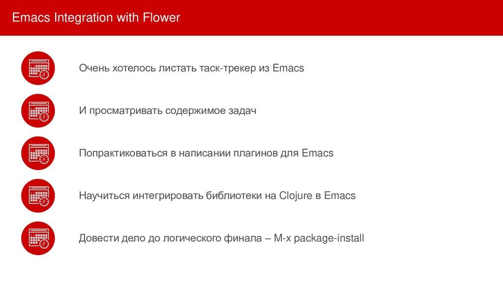 Emacs Integration with Flower Очень хотелось ли...