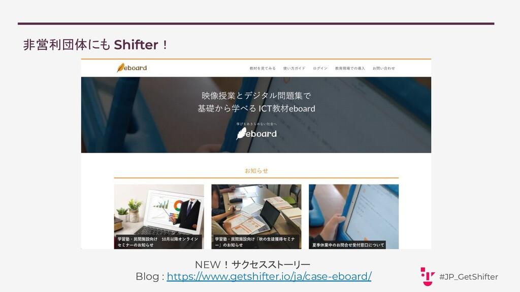 非営利団体にも ! #JP_GetShifter NEW!サクセスストーリー Blog : h...