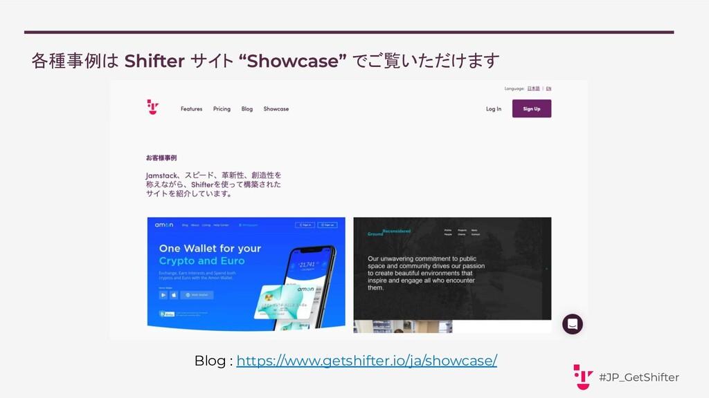 各種事例は サイト でご覧いただけます #JP_GetShifter Blog : https...