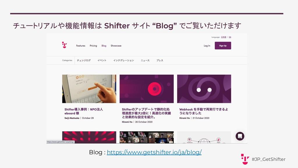 チュートリアルや機能情報は サイト でご覧いただけます #JP_GetShifter Blog...