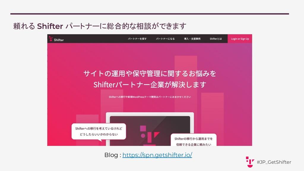 頼れる パートナーに総合的な相談ができます #JP_GetShifter Blog : htt...