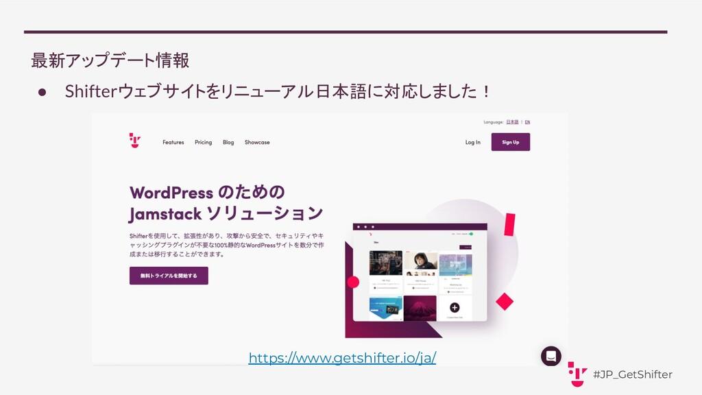 ● Shifterウェブサイトをリニューアル日本語に対応しました! 最新アップデート情報 #J...