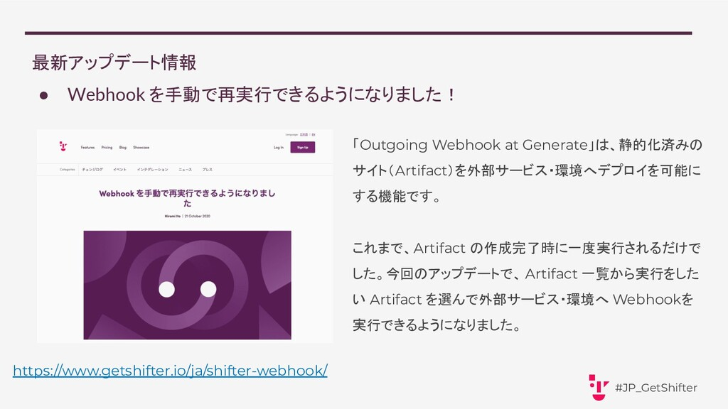 ● Webhook を手動で再実行できるようになりました! 最新アップデート情報 #JP_Ge...