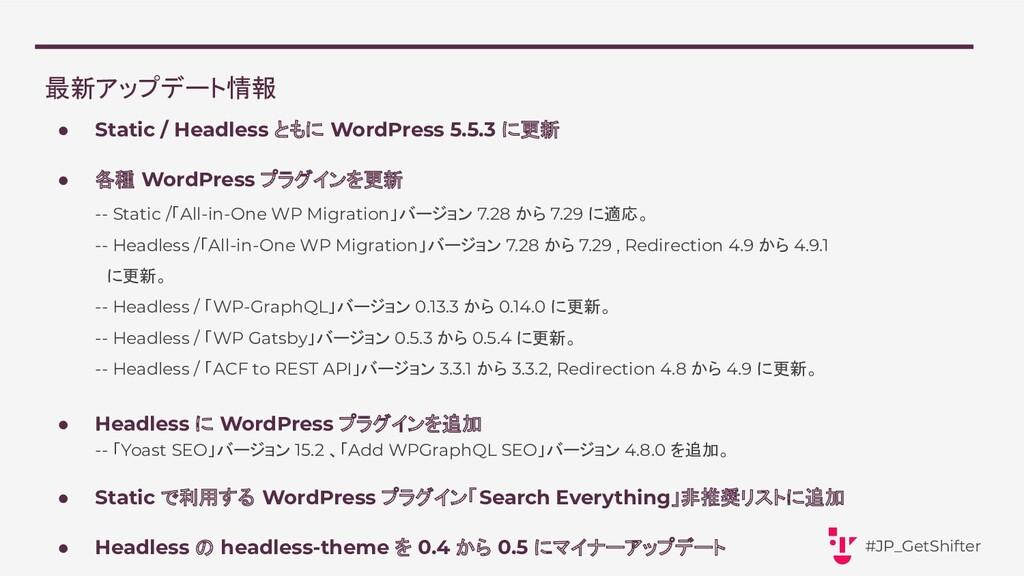 ● Static / Headless ともに WordPress 5.5.3 に更新 ● 各...