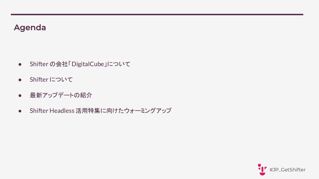 ● Shifter の会社「DigitalCube」について ● Shifter について ●...