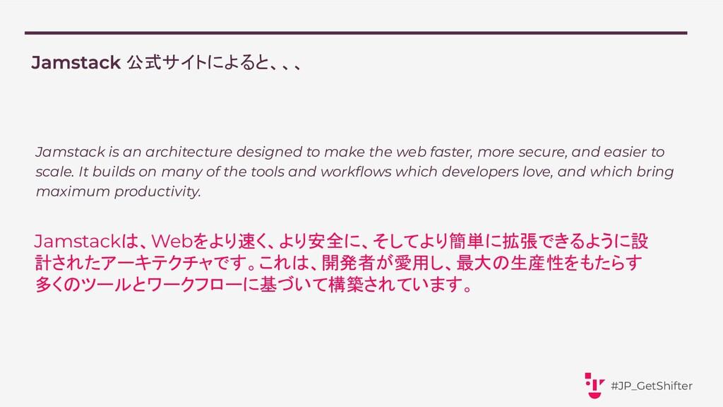 公式サイトによると、、、 #JP_GetShifter Jamstack is an arch...