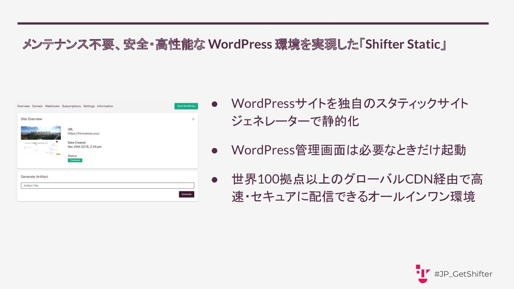 メンテナンス不要、安全・高性能な WordPress 環境を実現した「Shifter Stat...