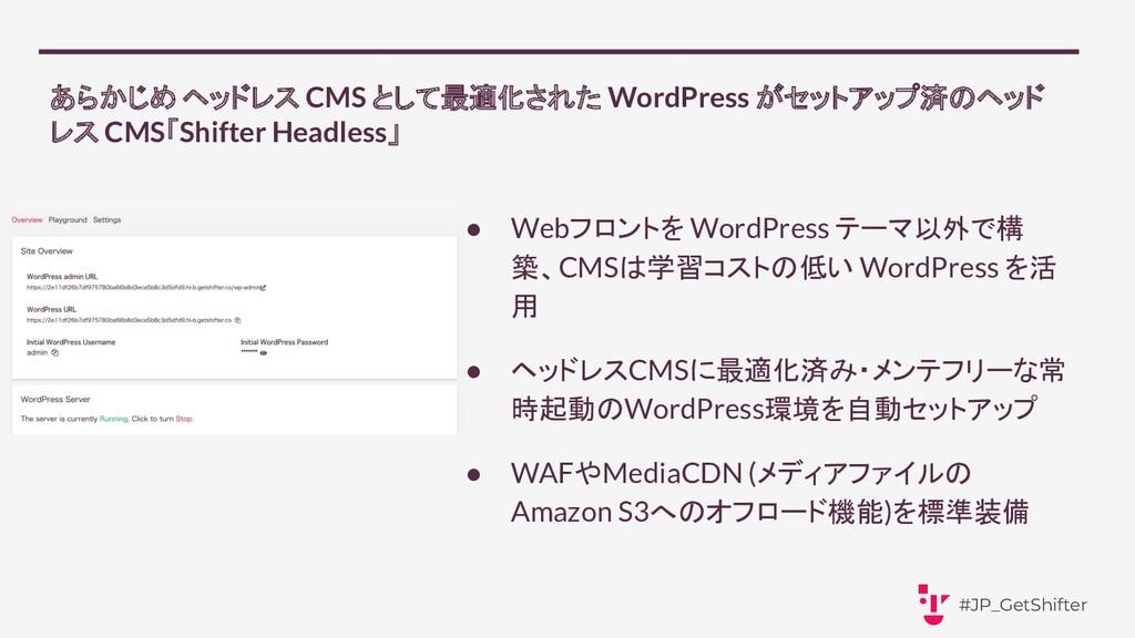 あらかじめ ヘッドレス CMS として最適化された WordPress がセットアップ済のヘッ...