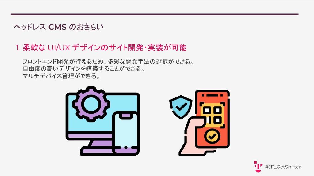 ヘッドレス のおさらい #JP_GetShifter 1. 柔軟な UI/UX デザインのサイ...