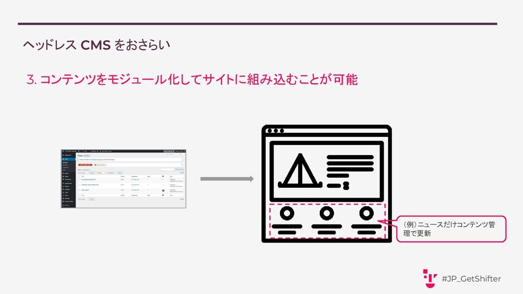 ヘッドレス をおさらい #JP_GetShifter 3. コンテンツをモジュール化してサイト...