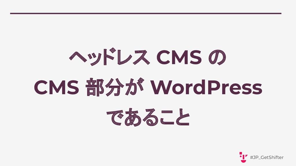 #JP_GetShifter ヘッドレス CMS の CMS 部分が WordPress であ...