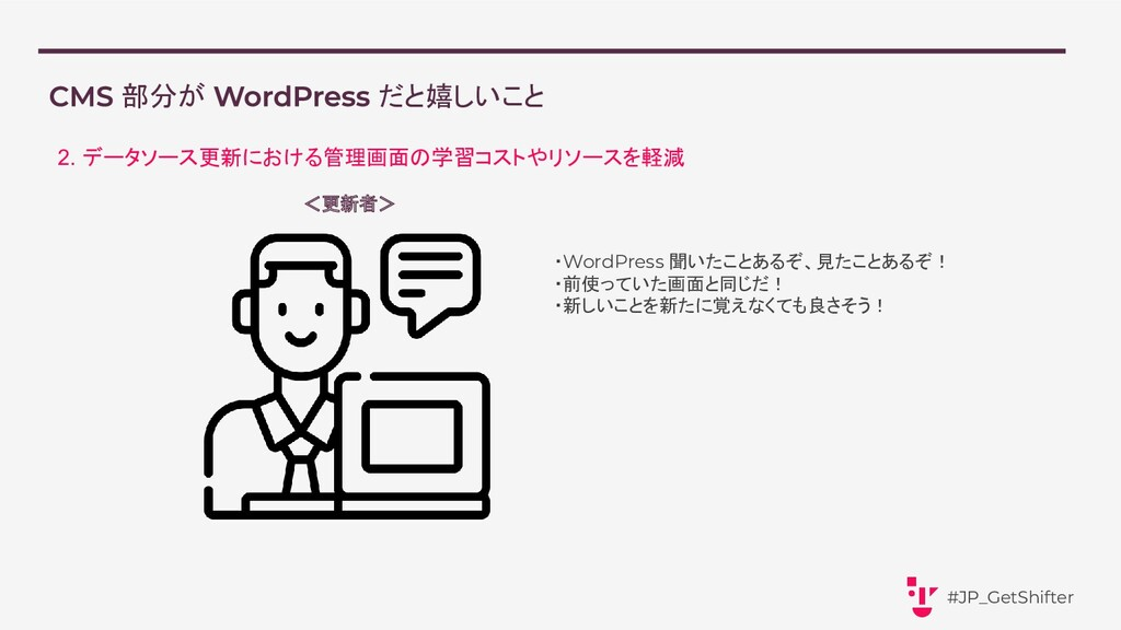 部分が だと嬉しいこと #JP_GetShifter 2. データソース更新における管理画面の...