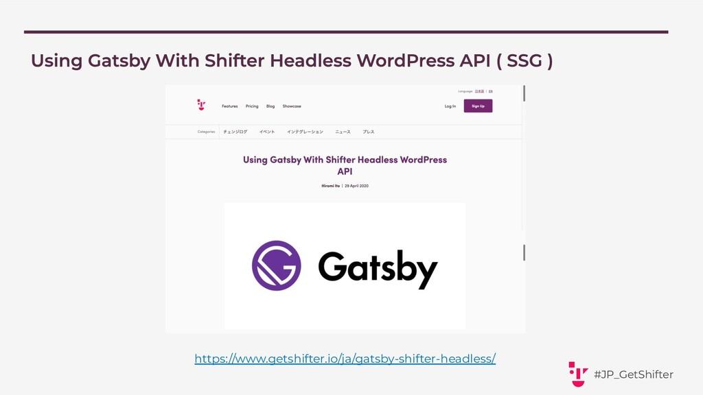 #JP_GetShifter https://www.getshifter.io/ja/gat...