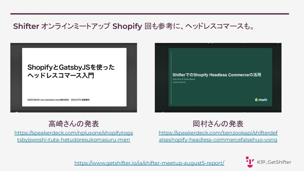 オンラインミートアップ 回も参考に、ヘッドレスコマースも。 #JP_GetShifter 高崎...