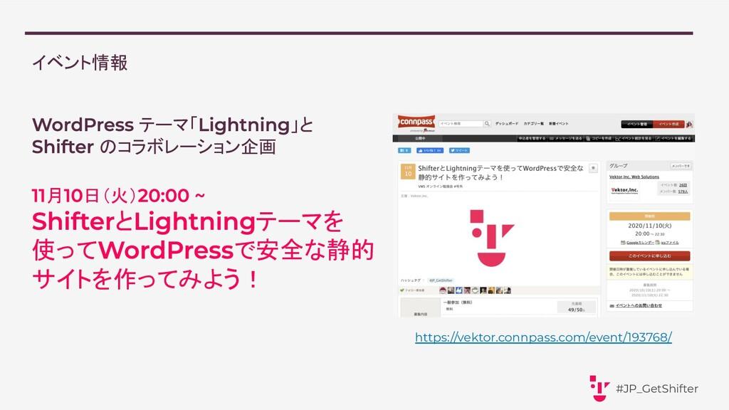イベント情報 #JP_GetShifter テーマ「 」と のコラボレーション企画 月 日(火...