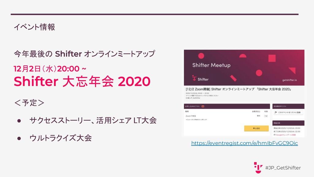 イベント情報 #JP_GetShifter 今年最後の オンラインミートアップ 月 日(水) ...