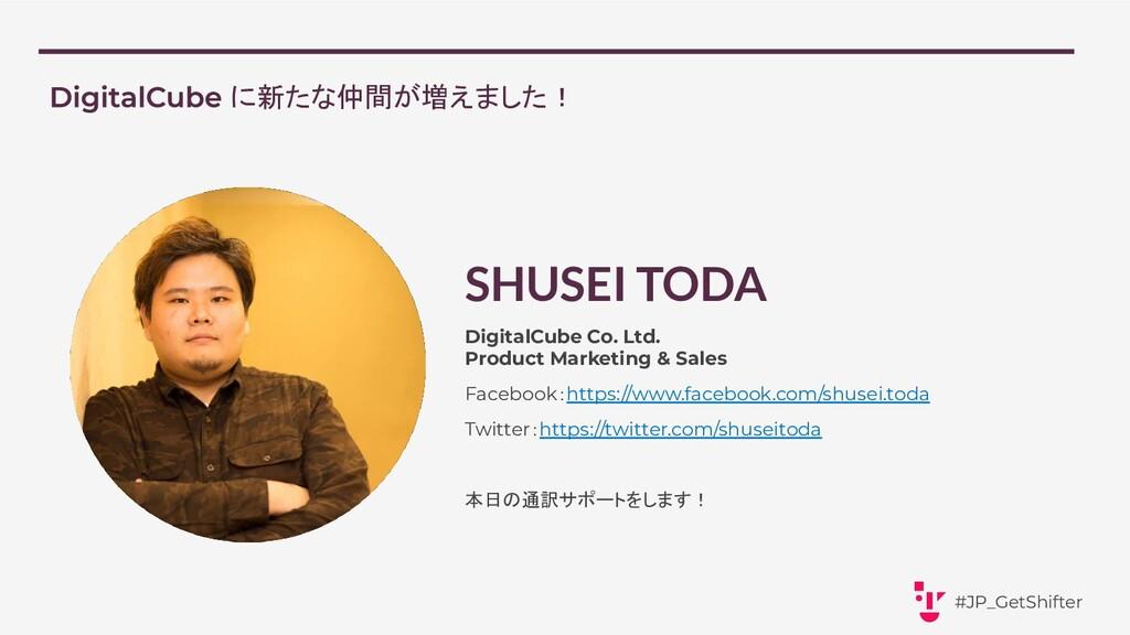 に新たな仲間が増えました! #JP_GetShifter SHUSEI TODA Digita...