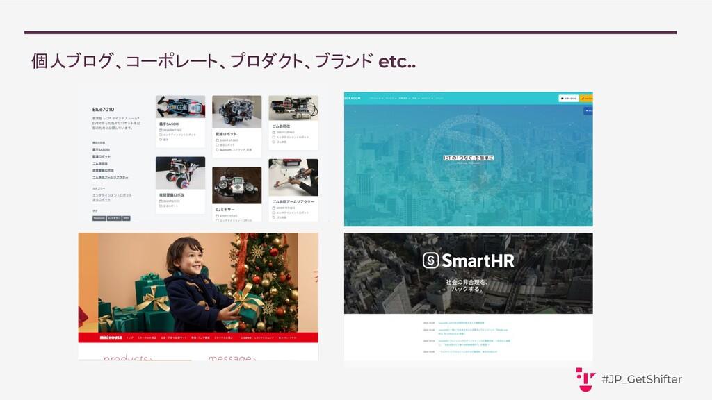 個人ブログ、コーポレート、プロダクト、ブランド #JP_GetShifter