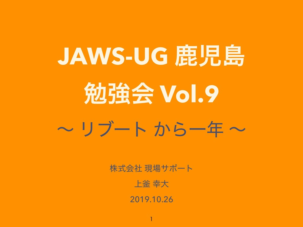 JAWS-UG ࣛౡ ษڧձ Vol.9 ʙ Ϧϒʔτ ͔ΒҰ ʙ גࣜձࣾ ݱαϙʔτ...